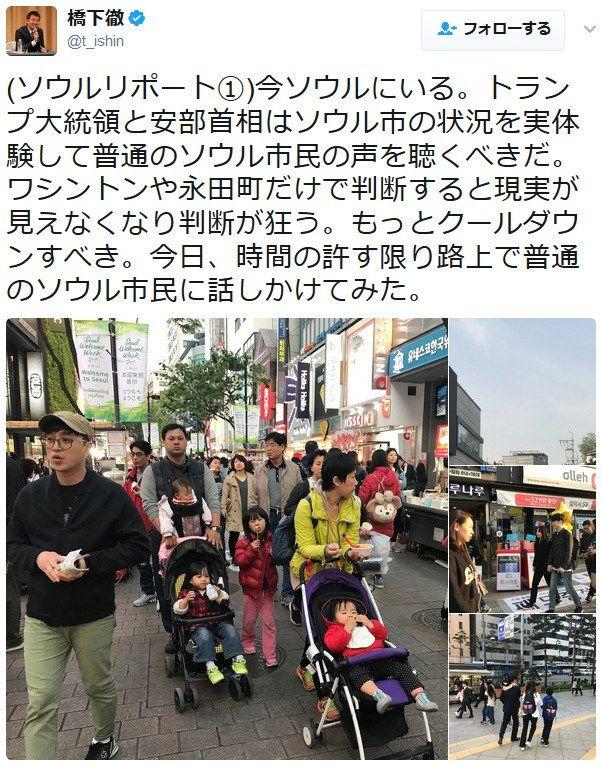 橋下徹「今ソウルにいる。トランプ大統領と安部首相はソウル市の状況を実体験して普通のソウル市民の声を聴くべき。トランプ氏も安部首相もいったんクールダウンすべきだ。」