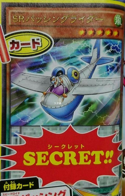 【遊戯王OCG】SRパッシングライダーとクリアウィングファストドラゴンは相性抜群・・・!?