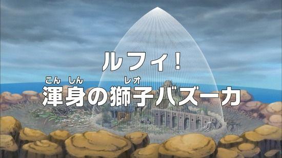 【ワンピース】アニメ 728話 「ルフィ!渾身の獅子バズーカ」