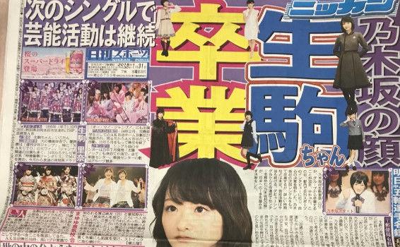 乃木坂46生駒ちゃんの卒業ってプロ野球選手で例えるとどんなもんなの??