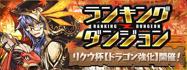 【パズドラ】ランキングダンジョン(リクウ杯【ドラゴン強化】)王冠ボーダー(6%)のスコアが判明!!