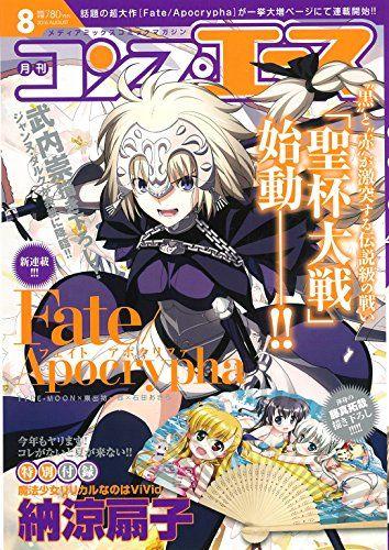 コンプエース2016年8月号の表紙に武内崇さん描き下ろしのジャンヌ降臨!新連載で『Fate/Apocrypha』のコミカライズも開始します