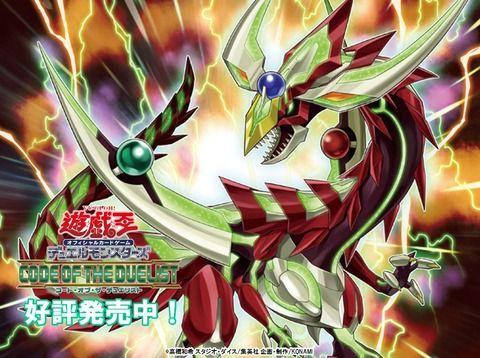 【遊戯王OCG】オベリスク・フォースが構築した『覇王眷竜』デッキを公式で公開!