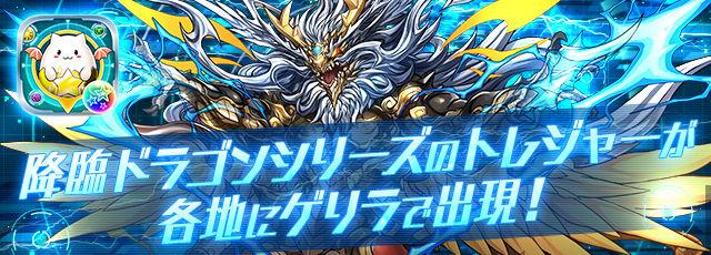 【パズドラ】4/29(金)のレーダードラゴントレジャーの出現場所が判明!!(ヘラドラは報告なし)