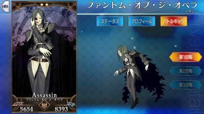 【Fate/Grand Order】ファントム・オブ・ジ・オペラを最終再臨させた人が登場!姿や立ち振る舞いは綺麗になっても異形のものは付き纏う