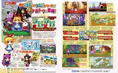 VITA『ラビ×ラビ』シリーズ4作品セット『ラビ×ラビ -パズルアウトストーリーズ-』が7月20日に発売決定!
