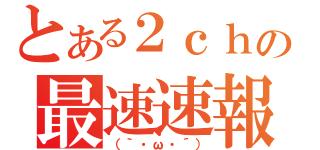 最速速報(`・ω・´)