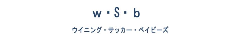 w.S.b ウイニング・サッカー・ベイビーズ