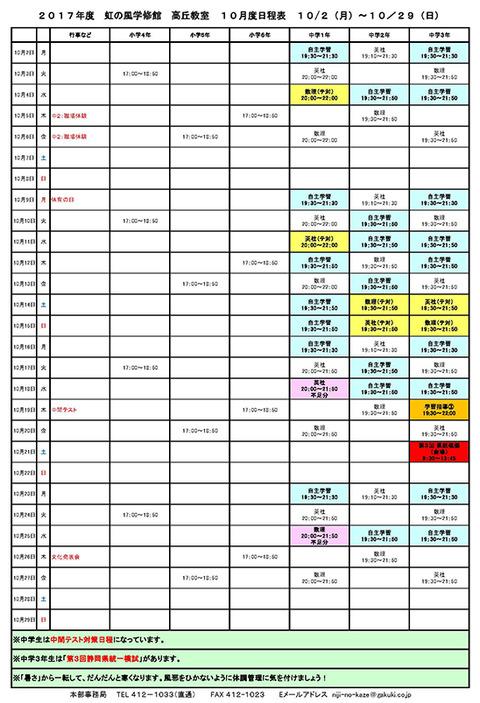 H29_高丘10月間日程表_ページ_1
