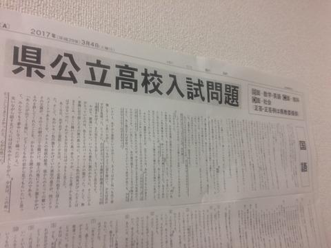 公立入試問題記事新聞タイトル