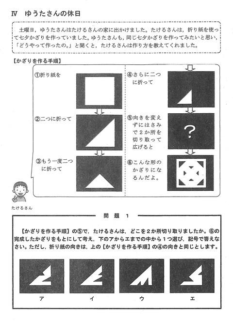 H30西中適性検査抜粋(線対称)