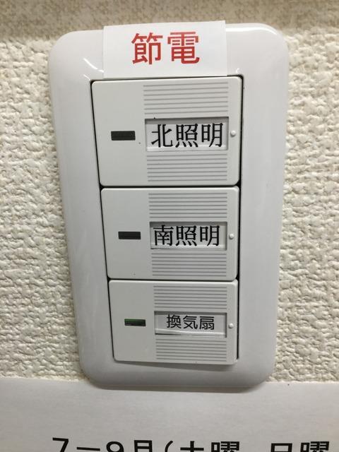 節電シール