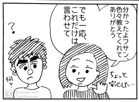 IMG_3536