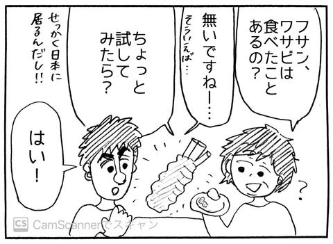 IMG_7915