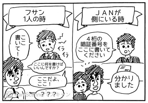 IMG_7762