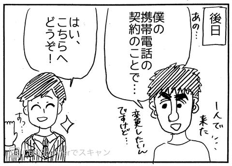 IMG_7549