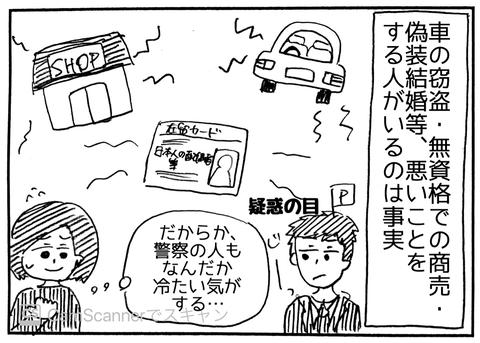IMG_7761