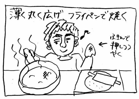 IMG_8861