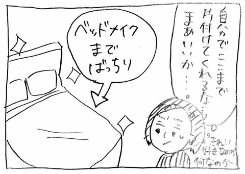 IMG_8637