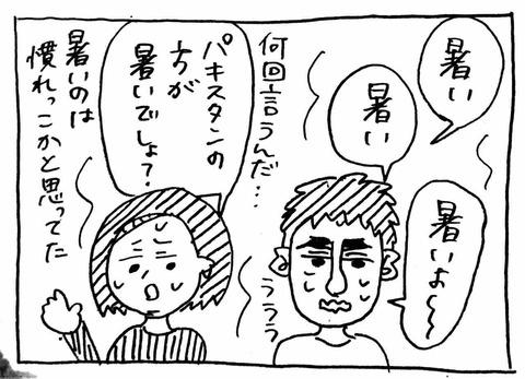 IMG_9854