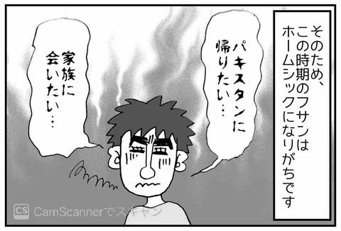 IMG_2649