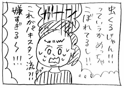 IMG_8635