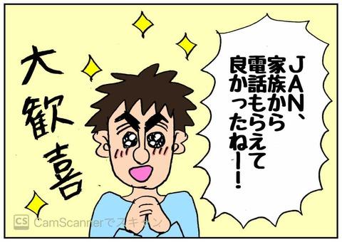 IMG_3663