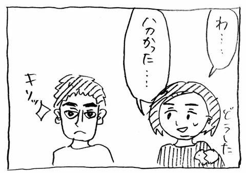 IMG_8879