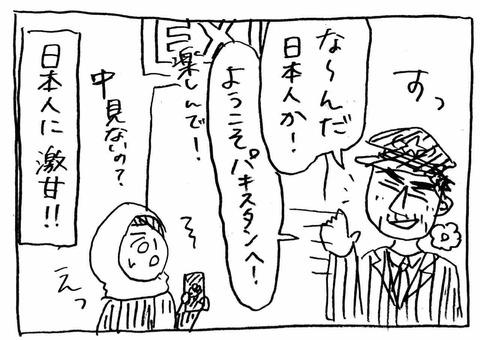 IMG_2467