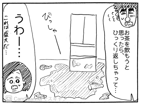 IMG_7540