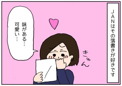 IMG_4774