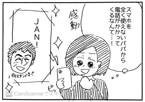 IMG_6610