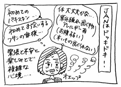 IMG_9949