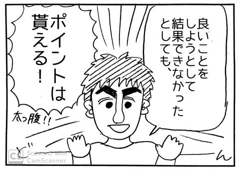 IMG_4712