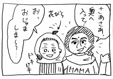 IMG_2536