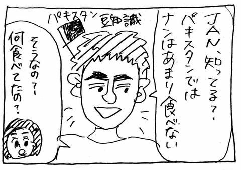 IMG_8857