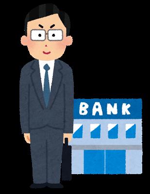 銀行の評判