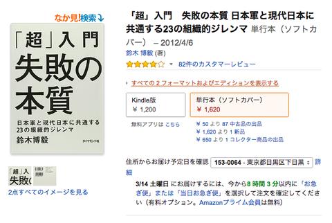 日本軍と現代日本に共通する23の組織的ジレンマ