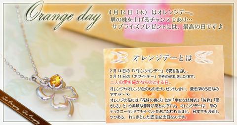 orangeday-ttl