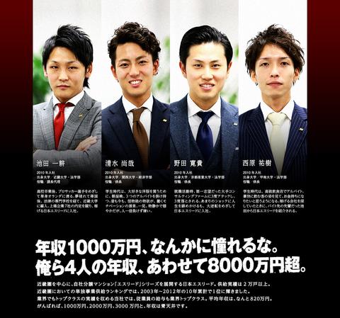 日本エスリードの評判
