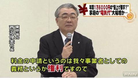 東電,東京ガス,値上がり,制度,なぜ,解説