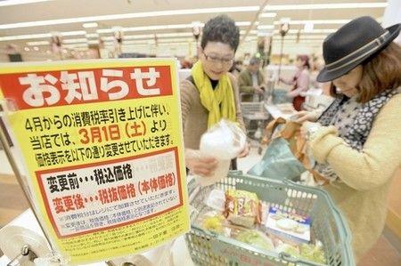 消費税,増税,経済,影響,2ちゃん