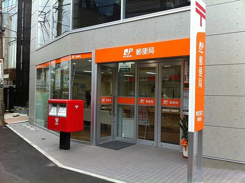 郵便局,自爆営業