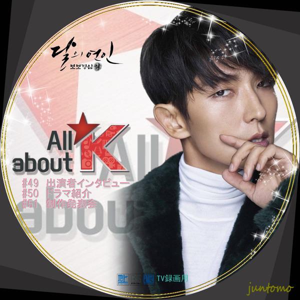 「月の恋人-歩歩驚心麗」All about K-3