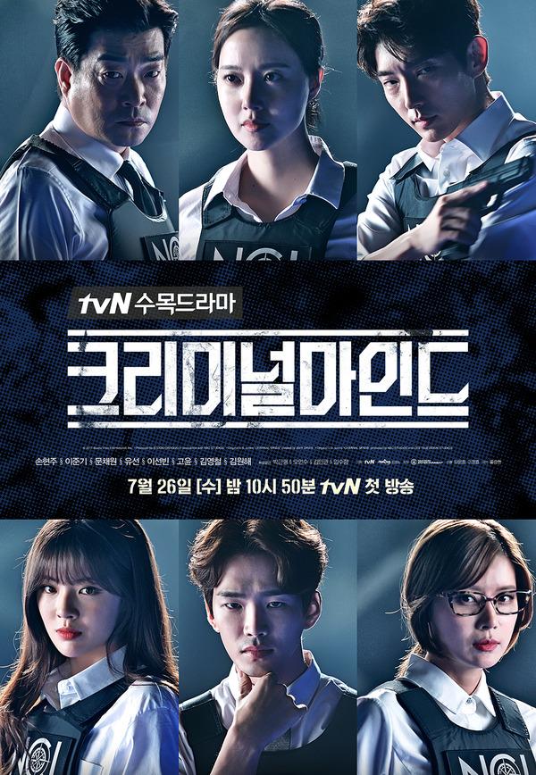 tvN 20170726-1