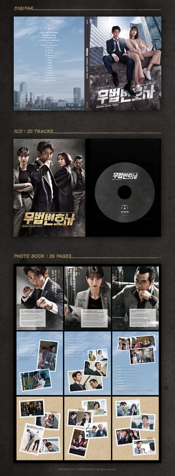 「無法弁護士」OST 韓国盤-3