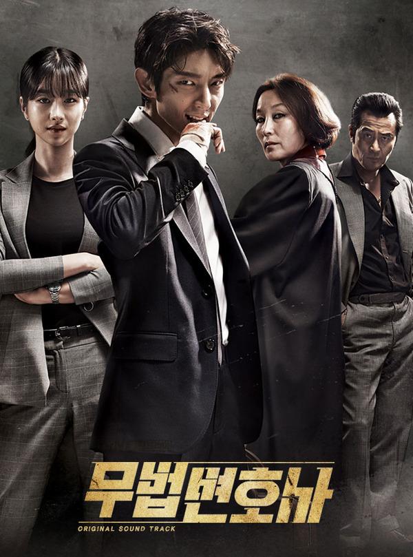 「無法弁護士」OST 韓国盤-2