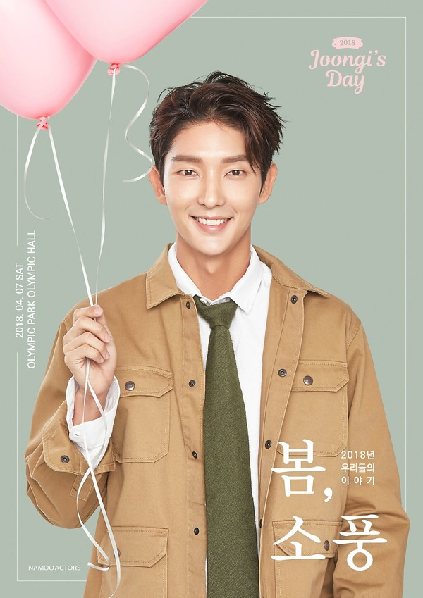 20180417 joongis day 2018 poster(최종)-