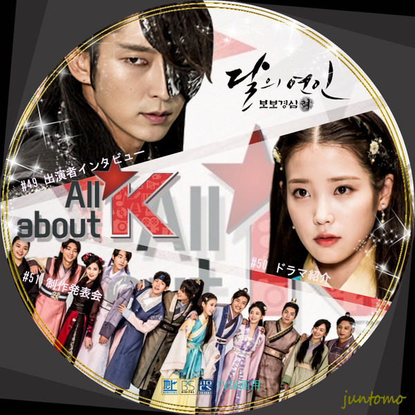 「月の恋人-歩歩驚心麗」All about K-1