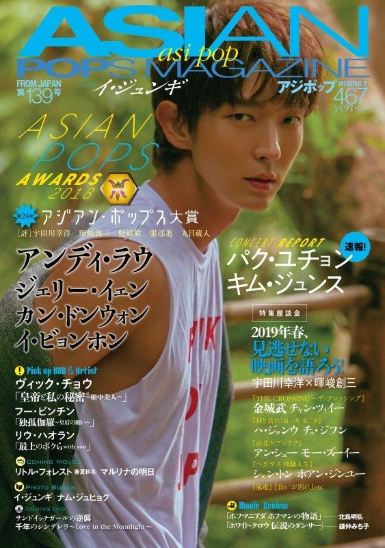 20190416 ASIAN POPS MAGAZINE 139号 5月14発売